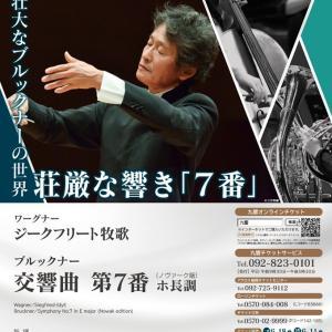 九州交響楽団第377回定期演奏会 【ブルックナー:交響曲第7番】