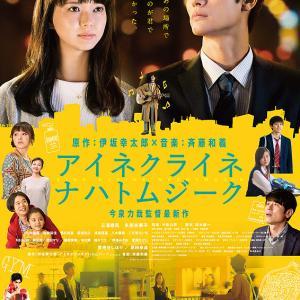 映画【アイネクライネナハトムジーク】を見ました!