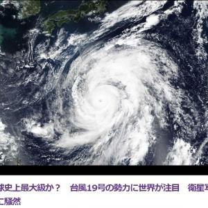台風19号が日本列島全体を覆う過去最大規模で連休を狙って北上中!