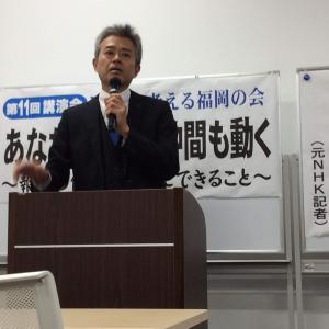 【あなたが動けば仲間も動く】元NHK記者・相澤冬樹さん講演会