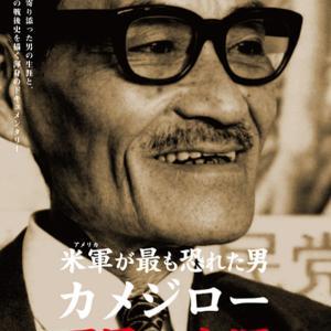 映画【カメジロー 不屈の生涯】をKBCシネマで見る!
