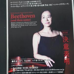 小山実稚恵 ピアノリサイタル Beethoven ピアノソナタ第29番 【ハンマークラヴィーア】
