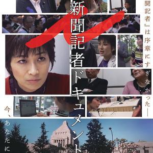 映画【 i 】 -新聞記者ドキュメント- を見ました!