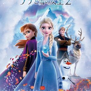 映画【アナと雪の女王 2】を見ました! アニメだからできること!