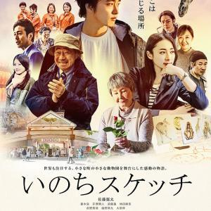映画【いのちスケッチ】を見ました!