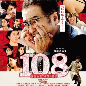 松尾スズキの映画【108~海場五郎の復讐と冒険~】を見ました!
