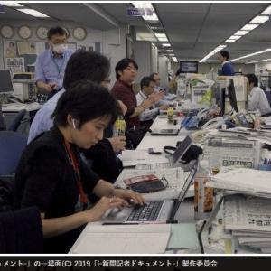映画【 i -新聞記者ドキュメント-】について毎日新聞の長い記事!