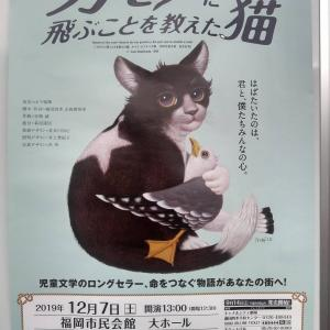 劇団四季【カモメに飛ぶことを教えた猫】福岡初演を市民会館で鑑賞