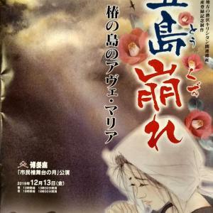 博多座市民檜舞台公演【五島崩れ】観て来ました!