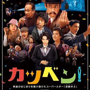 周防正行監督の行き着いたコメディ映画【カツベン】を見る!