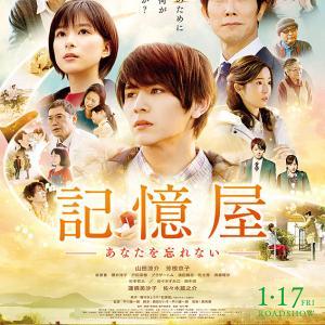 映画【記憶屋 あなたを忘れない】を公開3日目に見る!