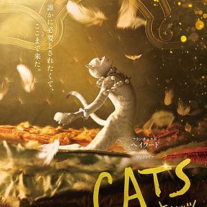 映画版【CATs】それほどでも!(・_・;