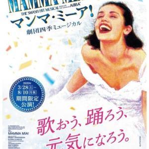 劇団四季 公演再開第1段【マンマ・ミーア!】KAATで無事開演したとのこと