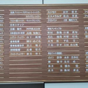 劇団四季 関西圏での公演も3月28日より『再中止』 福岡が休演になる前にもう一度