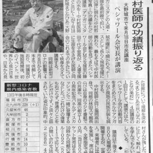 ペシャワール会 中村哲さんの偉業 講演会