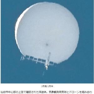 """宮城県上空に未確認飛行物体『UFO』が長時間""""滞在""""無防備では?"""