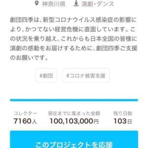 【劇団四季】募金 開始から実質3日の6月20日:目標の1億円を突破