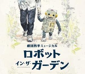 【劇団四季】オリジナル新作『ロボット・イン・ザ・ガーデン』東京公演 10月3日(土)~