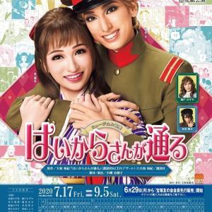 劇団四季に続き【宝塚歌劇】も7月17日から公演再開!