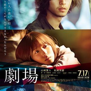 又吉直樹・原作の映画【劇場】をKBCシネマで見る!