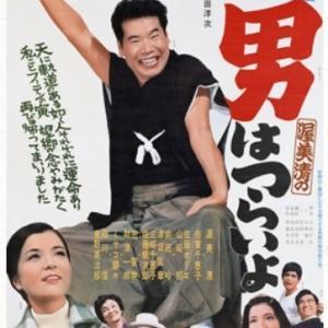 映画【男はつらいよ】第1作(1969年作品)デジタルリマスター版を見る!