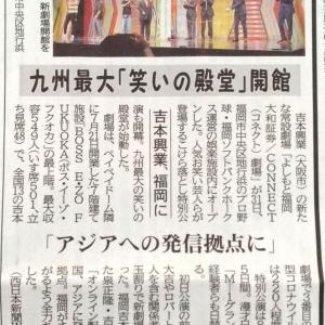 九州最大の「笑いの殿堂」開館!(西日本新聞)