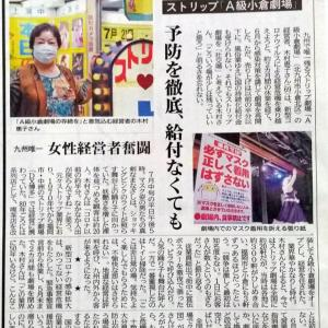 【妖艶な社交場守りたい】(西日本新聞)