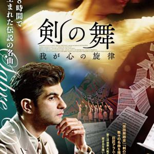 KBCシネマで映画【剣の舞 我が心の旋律】を見る!