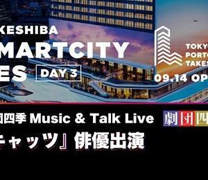 竹芝スマートシティフェス 劇団四季 Music & Talk Live 9/18-9/20