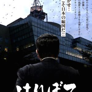 富山市議会が舞台のドキュメンタリー映画【はりぼて】を見る!