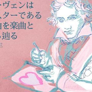 【ベートーヴェンはロックスターである!】 強く共感します!