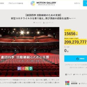 【劇団四季・クラウドファンディング】目標の2倍を超える「2億円超」達成!