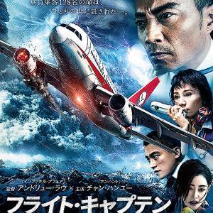 中國映画【フライト・キャプテン】を中州大洋で見る!