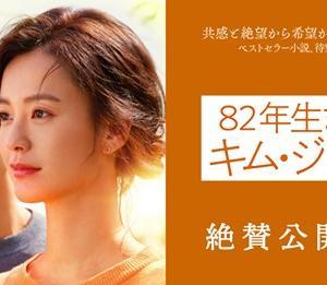 韓国映画【82年生まれ、キム・ジヨン】をユナイテッドシネマ・トリアス久山で見る!