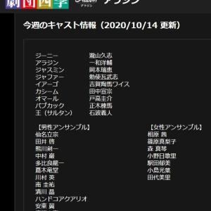 劇団四季ミュージカル【アラジン】キャスト『総入れ替え』で明日公演再開!