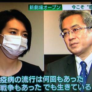 NHK News Watch 9 【劇団四季 新劇場開館 無謀なる挑戦】2020/10/16