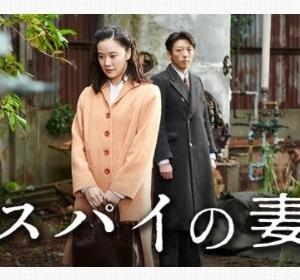 映画【スパイの妻】をトリアス久山ユナイテッドシネマで見る!