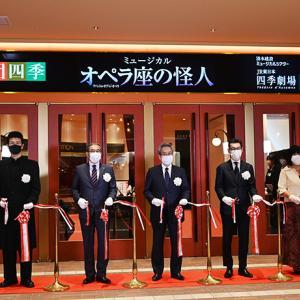 劇団四季の新たな拠点・四季劇場[秋]が『オペラ座の怪人』で杮落し!
