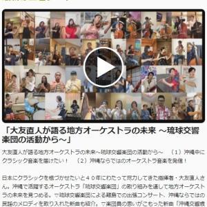 NHK-ETV【ららら♪クラシック】で琉球交響楽団のリモート演奏