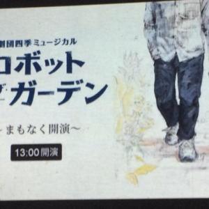劇団四季【ロボット・イン・ザ・ガーデン】ライブ配信を観る!