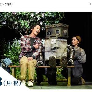劇団四季【ロボット・イン・ザ・ガーデン】 ちょっとストーリー