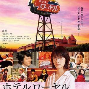 映画【ホテルローヤル】をユナイテッドシネマ・トリアス久山で見る!