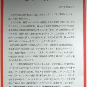 私の行きつけのスポーツクラブ【ESTA香椎】は『緊急事態宣言』後も通常営業!