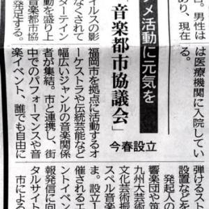 福岡に【音楽都市協議会】設立