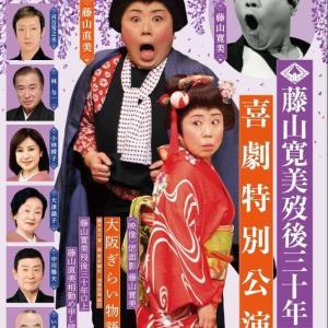 藤山寛美さん没後30周年追悼公演を博多座で観る!