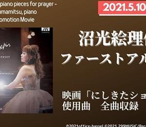 先日(3/21)見た音楽映画「にしきたショパン」の楽曲がCDリリース!