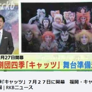 『キャッツ』福岡公演開幕に向けて――稽古が始まっています!
