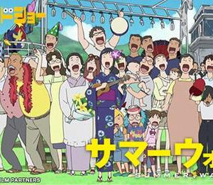 社会派?アニメ「サマーウォーズ」(2009年作品)をTV放映で見ました!