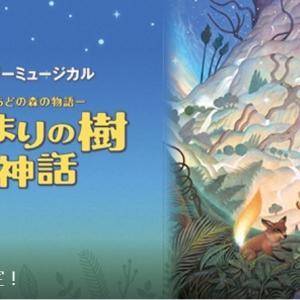 劇団四季オリジナル新作『はじまりの樹の神話』ライブ配信実施