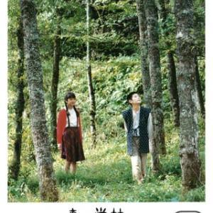 三浦春馬さん主演の映画【森の学校】(遺作ではない)を中洲大洋劇場で見る!